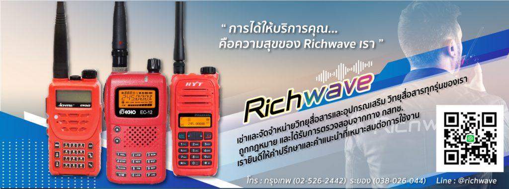 richwave_banner
